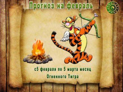 Астропрогноз на февраль месяц Огненного Тигра