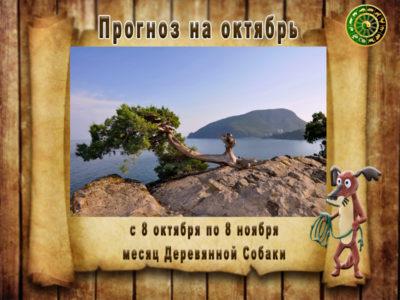 Гороскоп на октябрь — месяц Деревянной Собаки