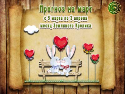 Гороскоп на март — месяц Земляного Кролика