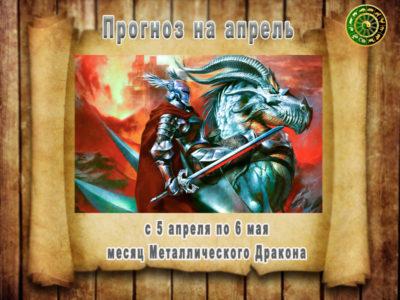 Гороскоп на апрель — месяц Металлического Дракона