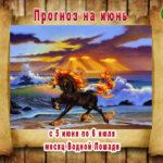 Прогноз на июнь — месяц Водной Лошади