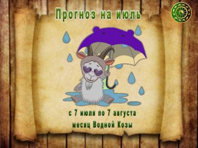 Гороскоп на июль месяц Водной Козы