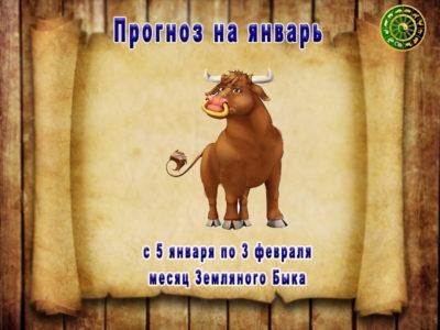 гороскоп на месяц быка