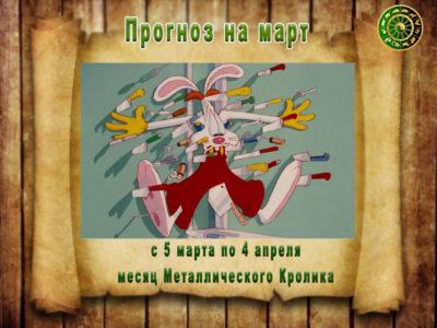 Гороскоп на март — месяц Металлического Кролика