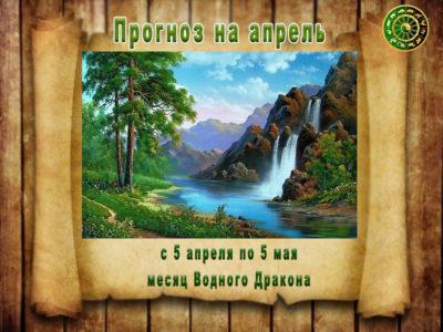 Гороскоп на апрель — месяц Водного Дракона