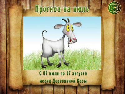 гороскоп на июль