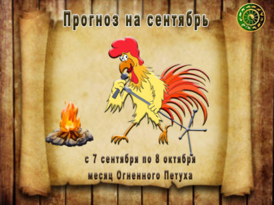 Гороскоп на сентябрь — месяц Огненного Петуха